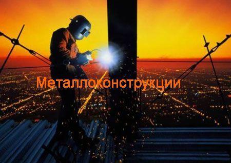 Металлоконструкции Астрахань